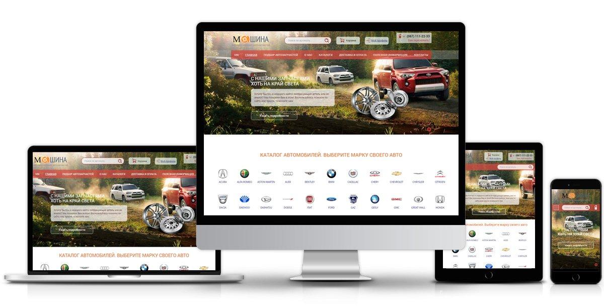 fee1d2343b4 Разработка и создание интернет-магазина автозапчастей