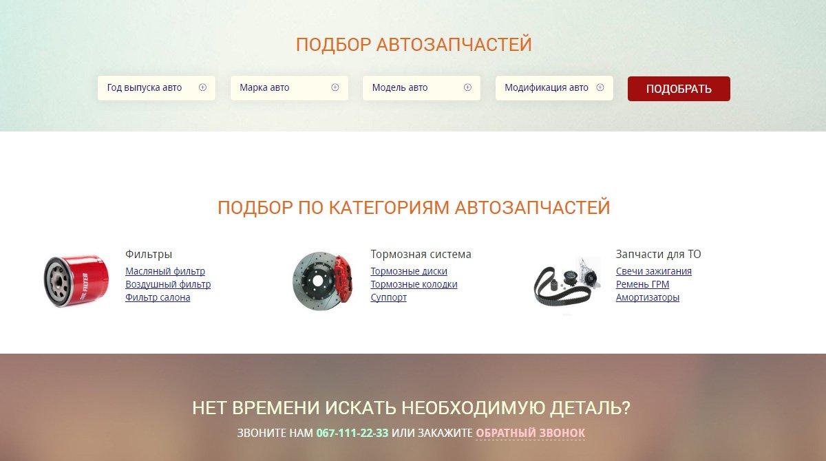 Разработка и создание интернет-магазина автозапчастей, сайт ... 7673435a26b